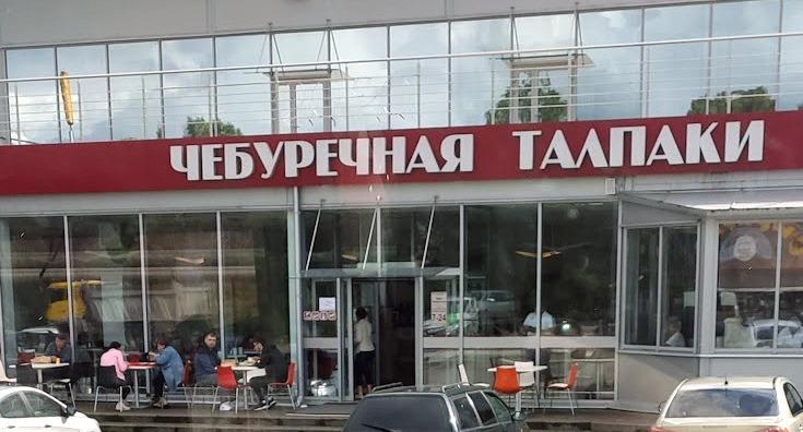 Калинининградка отсудила у знаменитой чебуречной 300 тысяч рублей