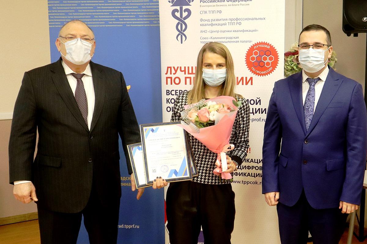 Лучший в России эксперт в сфере закупок работает в Калининграде