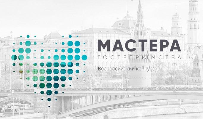 В рамках второго сезона всероссийского конкурса «Мастера гостеприимства» дан старт первым испытаниям